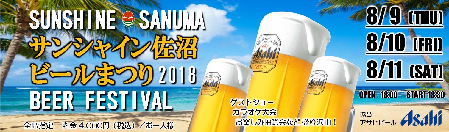 サンシャイン佐沼 ビールまつり2018