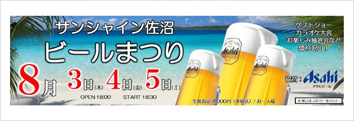 サンシャイン佐沼 ビールまつり開催のお知らせ