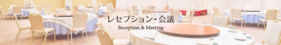 レセプション・会議