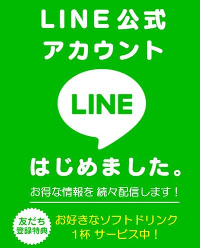 LINE公式アカウントはじめました お得な情報を続々配信します。友だち登録特典 お好きなソフトドリンク一杯サービス中!