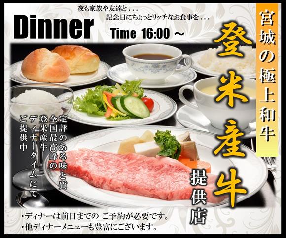 ディナー登米産牛